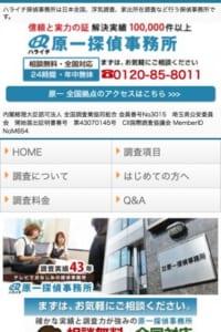 日本最大規模の探偵事務所・原一探偵事務所の浮気調査について紹介